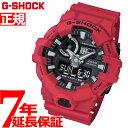 カシオ Gショック CASIO G-SHOCK 腕時計 メンズ 赤 レッド GA-700-4AJF 正規品 送料無料! ラッピング無料! あす楽対応