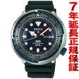 セイコー プロスペックス SEIKO PROSPEX マリーンマスター PADI コラボ 限定モデル ダイバーズウォッチ 腕時計 メンズ SBBN039【2016 新作】