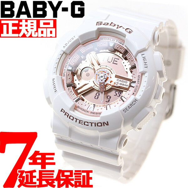 BA-110-7A1JF BABY-G カシオ ベビーG 腕時計 レディース ホワイト 白【あす楽対応】【即納可】