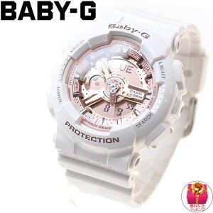 BA-110-7A1JFBABY-GカシオベビーG腕時計レディースホワイト白【あす楽対応】【即納可】