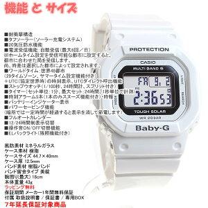 BABY-GカシオベビーGTripperトリッパー電波ソーラー電波時計腕時計レディースホワイト白デジタルタフソーラーBGD-5000-7JF