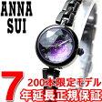 アナスイ ANNA SUI クリスマス限定モデル 腕時計 レディース FCVK706【2016 新作】【あす楽対応】【即納可】