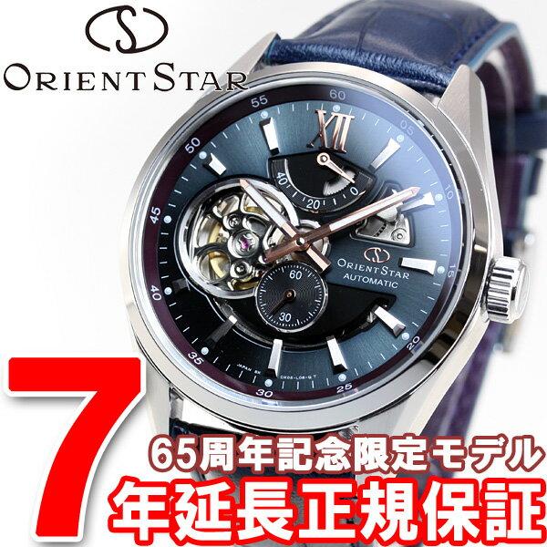 オリエントスター ORIENT STAR 65周年記念 限定モデル モダンスケルトン アズーロ・エ・マローネ 腕時計 メンズ 自動巻き WZ0331DK【2016 新作】