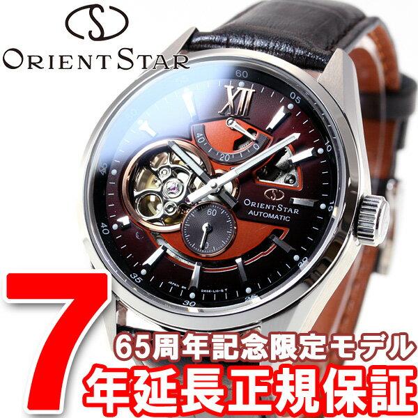オリエントスター ORIENT STAR 65周年記念 限定モデル モダンスケルトン アズーロ・エ・マローネ 腕時計 メンズ 自動巻き WZ0341DK【2016 新作】【あす楽対応】【即納可】