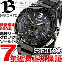 セイコー ブライツ SEIKO BRIGHTZ 限定モデル 電波 ソーラー 電波時計 腕時計 メンズ フライトエキスパート クロノグラフ SAGA212【あす楽対応】【即納可】