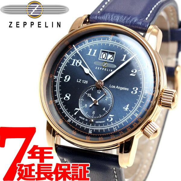 ツェッペリン ZEPPELIN 腕時計 メンズ LZ126 ロサンゼルス Los Angeles GMT 8646-3【2016 新作】【正規品】【送料無料】【7年延長正規保証】 ツェッペリン ZEPPELIN 腕時計 メンズ GMT 8646-3 正規品 送料無料! ラッピング無料!