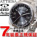 シチズン アテッサ CITIZEN ATTESA エコドライブ ソーラー 電波時計 腕時計 メンズ ダイレクトフライト CB1070-56F【2016 新作】【あす楽対応】【即納可】