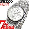 セイコー逆輸入 クロノグラフ SEIKO 腕時計 クロノグラフ SND363【あす楽対応】【即納可】【正規品】【7年延長正規保証】