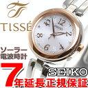 セイコー ティセ SEIKO TISSE 電波 ソーラー 電波時計 腕時計 レディース SWFH070【あす楽対応】【即納可】