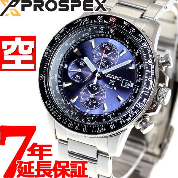 セイコー プロスペックス SEIKO PROSPEX オンラインショップ限定モデル ソーラー 腕時計 メンズ SZTR008【2017 新作】【対応】【即納可】 [正規品][7年延長正規保証][送料無料][ラッピング無料][サイズ調整無料] 対応ファイブスター品質