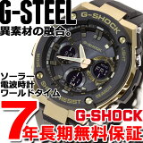 カシオ Gショック Gスチール CASIO G-SHOCK G-STEEL 電波 ソーラー 電波時計 腕時計 メンズ アナデジ タフソーラー GST-W100G-1AJF