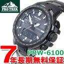 カシオ プロトレック CASIO PRO TREK 電波 ソーラー 電波時計 腕時計 メンズ アナデジ タフソーラー PRW-6100YT-1JF