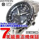 セイコー アストロン SEIKO ASTRON セイコー創業135周年記念 アストロン5周年記念 限