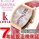 セイコー ルキア SEIKO LUKIA SAKURA Blooming 2017 限定モデル 電波 ソーラー 電波時計 腕時計 レディース SSVW096【2017 新作】【あす楽対応】【即納可】