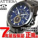 シチズン アテッサ CITIZEN ATTESA エコドライブ 電波時計 30周年記念限定モデル 腕時計 メンズ AT3055-57L【2017 新作】【あす楽対応】【即納可】