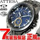 シチズン アテッサ CITIZEN ATTESA エコドライブ 電波時計 ダブルダイレクトフライト 針表示式 30周年記念限定モデル 腕時計 メンズ AT9105-58L【2017 新作】【あす楽対応】【即納可】
