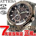 シチズン アテッサ CITIZEN ATTESA エコドライブ ソーラー 電波時計 ダブルダイレクトフライト 針表示式 世界限定モデル 腕時計 メンズ AT9096-73E【2017 新作】【あす楽対応】【即納可】