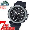 カシオ プロトレック CASIO PRO TREK ソーラー 腕時計 メンズ アナデジ タフソーラー PRG-650-1JF