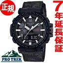 カシオ プロトレック CASIO PRO TREK ソーラー 腕時計 メンズ アナデジ タフソーラー PRG-650YBE-3JR