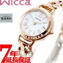 シチズン ウィッカ CITIZEN wicca ソーラーテック 電波時計 腕時計 レディース ブレス