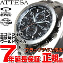 シチズン アテッサ CITIZEN ATTESA エコドライブ 電波時計 ダイレクトフライト Black Titanium Series 30周年記念 限定モデル 腕時計 メンズ AT8165-51E【2017 新作】【あす楽対応】【即納可】