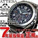 シチズン アテッサ CITIZEN ATTESA エコドライブ GPS衛星電波時計 F900 Black Titanium Series 30周年記念 限定モデル 腕時計 メンズ CC9075-61E【2017 新作】【あす楽対応】【即納可】