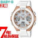 カシオ ベビーG CASIO BABY-G G-MS 電波 ソーラー 電波時計 腕時計 レディース タフソーラー MSG-W100G-7AJF