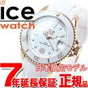 楽天neelセレクトショップアイスウォッチ ICE-Watch 日本限定モデル 腕時計 メンズ レディース アイススタイルコレクション ホワイト 000934【あす楽対応】【即納可】