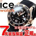 楽天neelセレクトショップアイスウォッチ ICE-Watch 日本限定モデル 腕時計 メンズ レディース アイススタイルコレクション ブラック 014570【あす楽対応】【即納可】