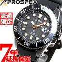 セイコー プロスペックス SEIKO PROSPEX ネット流通限定モデル ダイバースキューバ ソーラー 腕時計 メンズ SBDJ035【2017 新作】
