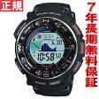 カシオ プロトレック CASIO PROTREK 電波 ソーラー 腕時計 メンズ 時計 タフソーラー デジタル PRW-2500-1JF【正規品】【送料無料】【カシオ プロトレック PRW-2500-1JF】