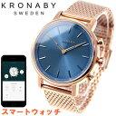 クロナビー KRONABY カラット CARAT スマートウォッチ 腕時計 メンズ A1000-1918【あす楽対応】【即納可】