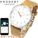 クロナビー KRONABY ノード NORD スマートウォッチ 腕時計 メンズ A1000-3128【2018 新作】