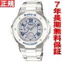BABY-G カシオ ベビーG Tripper トリッパー 電波 ソーラー 電波時計 腕時計 レディース ホワイト 白 アナデジ タフソーラー MSG-3200...