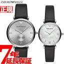 エンポリオアルマーニ EMPORIO ARMANI 腕時計 メンズ レディース ペアウォッチ AR90003【2019 新作】