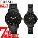 フォッシル FOSSIL 腕時計 メンズ レディース ペアウォッチ ペアセット PAIR SET FS5514SET【2019 新作】