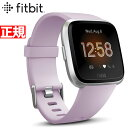 Fitbit フィットビット ヴァーサライト フィットネス スマートウォッチ ウェアラブル端末 腕時計 L/Sサイズ ライラック/シルバーアルミ..