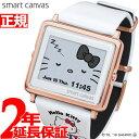エプソン スマートキャンバス EPSON smart canvas Hello Kitty 45周年 '70年代プチパース 腕時計 メンズ レディース W1-HK3014L