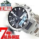 カシオ プロトレック CASIO PRO TREK 電波 ソーラー 電波時計 腕時計 メンズ タフソ...