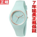 アイスウォッチ ICE-WATCH 腕時計 アイスグラムパステル ICE-GLAM PASTEL ユニセックス アクア ICE.GL.AQ.U.S(001068)