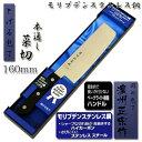 (まとめ買い)菜切り包丁 160mm 本通し モリブデン鋼「濃州正宗」日本製 関の包丁 WY004