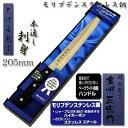 (まとめ買い)刺身包丁 柳刃 205mm 本通し モリブデン鋼「濃州正宗」日本製 関の包丁 W