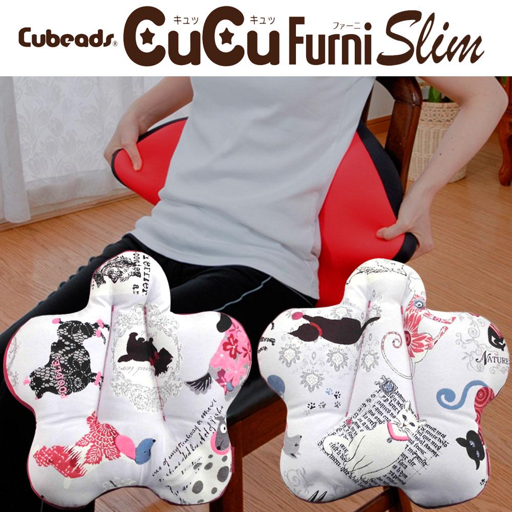 【送料無料】 【Cubeads】 【CuCu】 キュッキュッ ファーニ スリム フラウdog / フラウcat (薄型モデル) 【背もたれ】 【クッション】 【姿勢補助】 【龍野コルク】