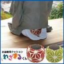 【送料無料】【Cubeads】 わざまるくん 【クッション】 【姿勢補助】 【座布団】 【正座】 【龍野コルク】