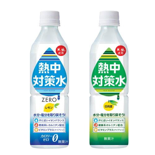 熱中対策水 1ケース×24本入 (レモン味・日向夏味) 500ml 【飲料水 ソフトドリンク 水分補給 夏 暑さ対策 真夏日 赤穂化成】