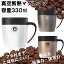 【アスベル】 真空断熱マグカップ MG-S330N 【330ml 保温 保冷 フタ付き】