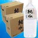 【送料無料】 【赤穂化成】 やさしい純水 2L× 2ケース (計12本) 【海洋深層水】