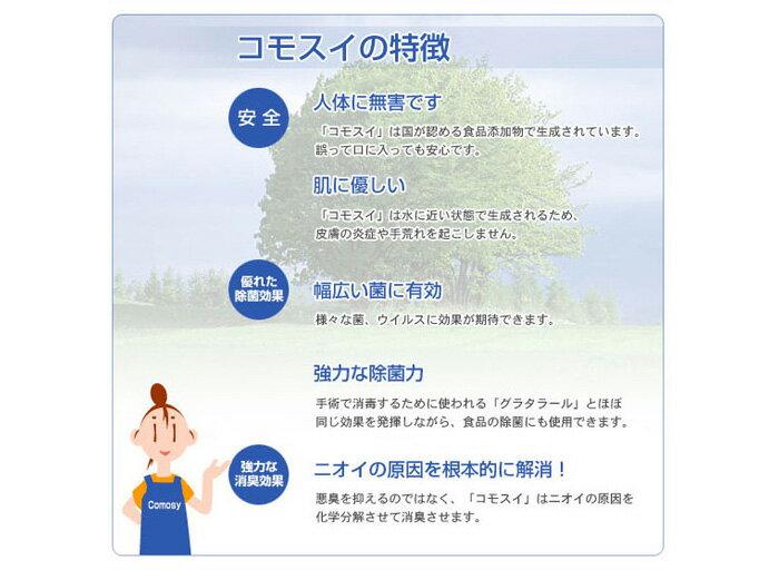 【有限会社サモア 】 コモスイ 20L CMS...の紹介画像3