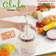 【愛プロダクツ】 回転野菜調理器 CLULU 【スライサー】 【野菜カッター】 【クルル】 【野菜スライサー】 【楽ギフ_包装】