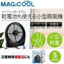 【大作商事】 【卓上】 マジクール 小型扇風機 マイファンポータブル 5インチ 【卓上扇風機】 【サーキュレーター】 【持ち運び】 【小型】